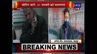Jaipur News | भाजपा मुख्यालय से की जा रही मॉनिटरिंग, मॉनिटरिंग टीम रख रही मतदान पर नजर