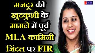 FIR Against former MLA Kamini Jindal | मजदूर की खुदकुशी की मामले में कामिनी जिंदल पर FIR दर्ज