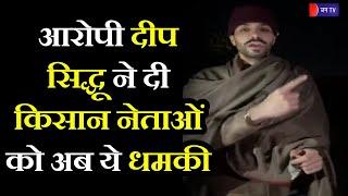 Delhi Violence | Deep Sidhu threatened farmer leaders | आरोपी दीप सिद्धू की किसान नेताओं को धमकी