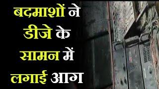 Jhansi Crime News | बदमाशों ने डीजे के सामन में लगाई आग, न्याय के लिए पीड़ित ने लगाई गुहार