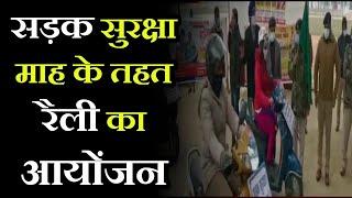Pilibhit News | सड़क सुरक्षा माह के तहत रैली का आयोजन, यातायात नियमों के प्रति लोगों को किया जगरूक