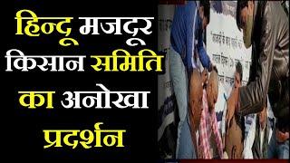 Muzaffarnagar News |  मजदूर किसान समिति काप्रदर्शन, मुंडन कराकर दिल्ली हिंसा मामले का जताया रोष