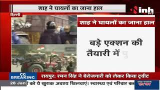 farmers Protest || Union Home Minister Amit Shah पहुंचे अस्पताल, घायल पुलिसकर्मियों का जाना हाल