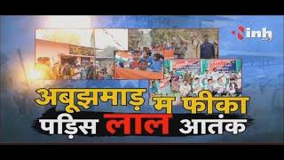 Sukma Naxal News || अबूझमाड़ म फीका पड़िस लाल आतंक
