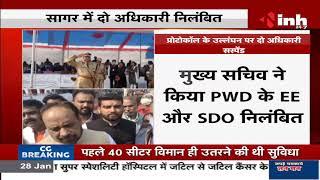 Madhya Pradesh News || Sagar में दो अधिकारी निलंबित, ADM को नोटिस
