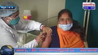 बोरदेही प्राथमिक स्वास्थ्य केंद्र बोरदेही में  कोरोना वैक्सीन टीकाकरण किया गया। #bn #mp
