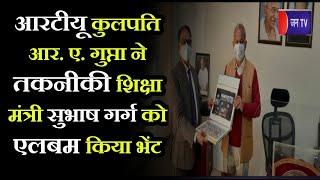 Jaipur News | RTU कुलपति R. A. Gupta ने तकनीकी Education Minister Subhash  को एलबम किया भेंट