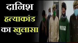 Rae Bareli News | दानिश हत्याकांड का खुलासा, Police ने हत्या के दो आरोपी किए गिरफतार