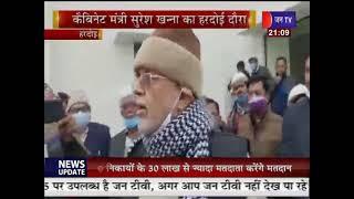 Hardoi News | कैबिनेट मंत्री Suresh Khanna का हरदोई दौरा, निर्माणाधीन मेडिकल कॉलेज का किया निरीक्षण