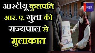 Jaipur News | RTU कुलपति R. A. Gupta की राज्यपाल से मुलाकात, तकनीक से जुड़े मुद्दों पर किया विचार
