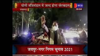 Lucknow News | बीजेपी अध्यक्ष के दौरे से अटकलों में हुई तेजी, योगी मत्रिमंडल में जल्द होगा फेरबदल