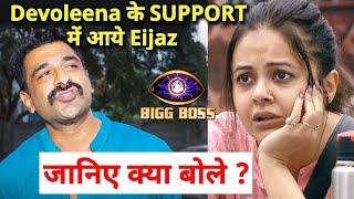 Eijaz Khan Ne Kiya Devoleena Ko Game Me Support, Kya Bola Eijaz? | Bigg Boss 14