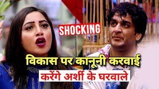 Shocking Arshi Khan Ke Family Vikas Gupta Par Karenge Kanuni Karwayi, Bigg Boss 14
