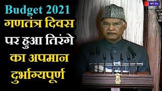 Budget 2021| संसद के बजट सत्र की शुरुआत राष्ट्रपति रामनाथ कोविंद का अभिभाषण