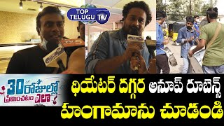 30 Rojullo Preminchadam Ela Movie Hungama At Theaters |Pradeep Machiraju |Amritha Ayier |TopTeluguTV