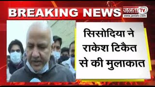 गाजीपुर बॉर्डर पर मनीष सिसोदिया ने की राकेश टिकैत से मुलाकात, BJP पर साधा निशाना