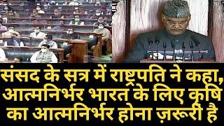 संसद के सत्र में राष्ट्रपति ने कहा, आत्मनिर्भर भारत के लिए कृषि का आत्मनिर्भर होना ज़रूरी है