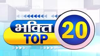 Bhakti Top 20 || 19 November 2020 || Dharm And Adhyatma News || Sanskar....