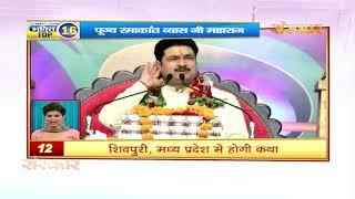Bhakti Top 20 || 23 November 2020 || Dharm And Adhyatma News || Sanskar....