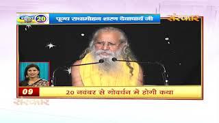 Bhakti Top 20 || 18 November 2020 || Dharm And Adhyatma News || Sanskar....