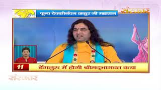 Bhakti Top20 || 30 November 2020 || Dharm And Adhyatma News || Sanskar....