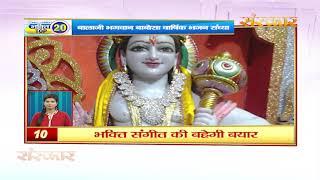 Bhakti Top 20 || 7 December 2020 || Dharm And Adhyatma News || Sanskar....