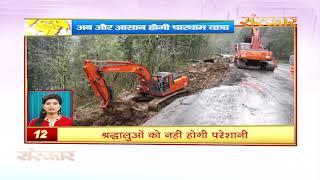 Bhakti Top 20 || 9 December 2020 || Dharm And Adhyatma News || Sanskar....