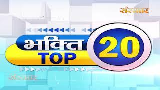 Bhakti Top 20 || 10 December 2020 || Dharm And Adhyatma News || Sanskar....