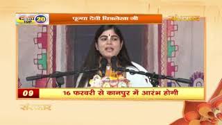 Bhakti Top 20 || 19 January 2021 || Dharm And Adhyatma News || Sanskar...
