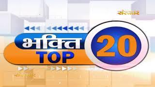 Bhakti Top 20 || 27 January 2021 || Dharm And Adhyatma News || Sanskar...