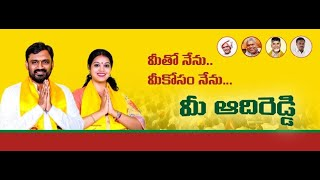 Adireddy Bhavani Husband Rajahmundry TDP | There is no need to change the party | social media live