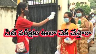 Medical Entrance Neet Exam Centers Entry Rules   Rules And Regulations 2020    social media live
