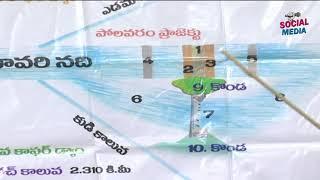Polavaram Project Details | Flood Bank Along The Godavari | social media