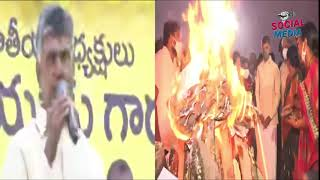 Happy Bhogi Celebrations In Andhra pradesh | Chandrababu Sankranthi Speech | social media