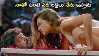 నాతో ఉంటె పది లక్షలు నేను ఇస్తాను | Latest Telugu Movie Scenes | Vimal | Ashna Zaveri