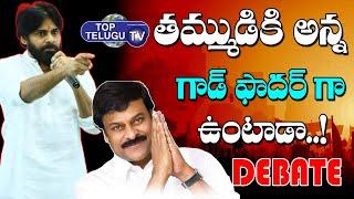 తమ్ముడికి అన్న గాడ్ ఫాదర్ గా ఉంటాడా..! | Megastar Chiranjeevi | Pawan Kalyan | Top Telugu TV