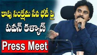 Pawan Kalyan Press Meet | Kapu Sanskhema Sena Members | Janasena Party | Top Telugu TV