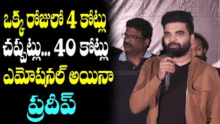 Pradeep Emotional Speech On 30 Rojullo Preminchadam Ela Press Meet | Amritha Ayier | Top Telugu TV