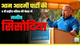 Aam Aadmi Party की 9वीं राष्ट्रीय परिषद की बैठक में Manish Sisodia | Latest Speech