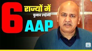 AAP लड़ेगी 6 States में चुनाव - Shri Manish Sisodia