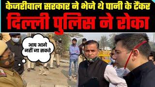 Kisan के लिए Kejriwal ने भेजे थे Water Tanker, Amit Shah की Delhi Police ने रोका