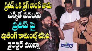 Director Munna Shocking Speech About 30 Rojullo Preminchadam Ela Press Meet | Pradeep | Top TeluguTV