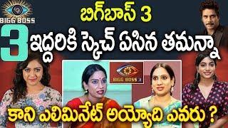 bigg boss 3 telugu elimination I bigg boss 3 telugu highlights I #nagarjuna I telugu film news