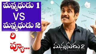 latest telugu movie reviews l manmadhudu 2 movie first talk l nagarjuna film news l  rectvindia