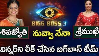 bigg boss 3 telugu title winner  I nagarjuna I tollywood movie gossips I rectv india
