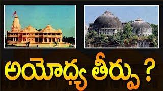 Ayodhya Verdict live Update I Ayodhya Judgement I Supreme Court On Ayodhya I Rectv India
