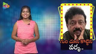 Ram Gopal Varma Amma Rajyamlo Kadapa Biddalu I RGV I Movie Review I RECTV INFO