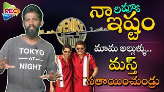 Venky Mama Movie Review I Venky Mama I Public Talk I Venkatesh I Naga Chaitanya I RECTV INFO