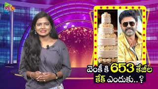 Venkatesh Birthday Special Video I Venky Mama Review I Venky Mama Public Talk I RECTV INFO