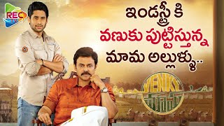 Venky Mama Box Office Collections I Venky Mama I Venkatesh I Naga Chaithanya I RECTV INFO